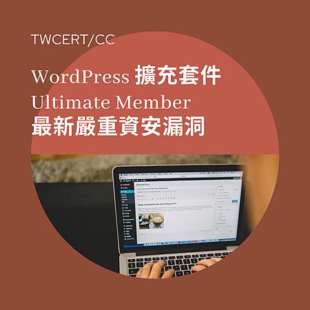 WordPress 擴充套件 Ultimate Member 最新嚴重資安漏洞.png