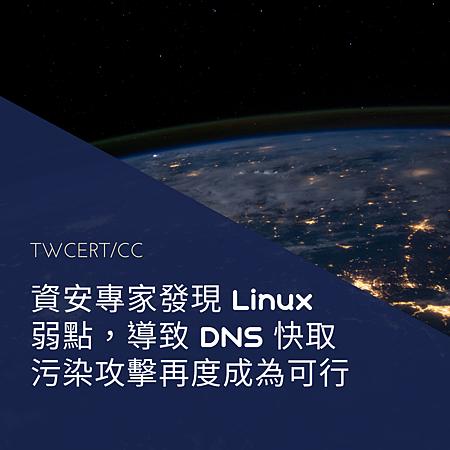 資安專家發現 Linux 弱點,導致 DNS 快取污染攻擊再度成為可行.png