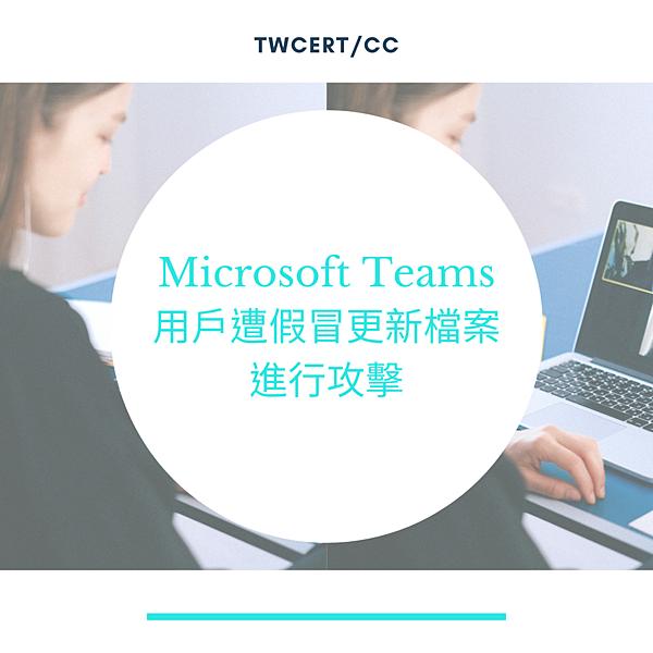 Microsoft Teams 用戶遭假冒更新檔案進行攻擊.png