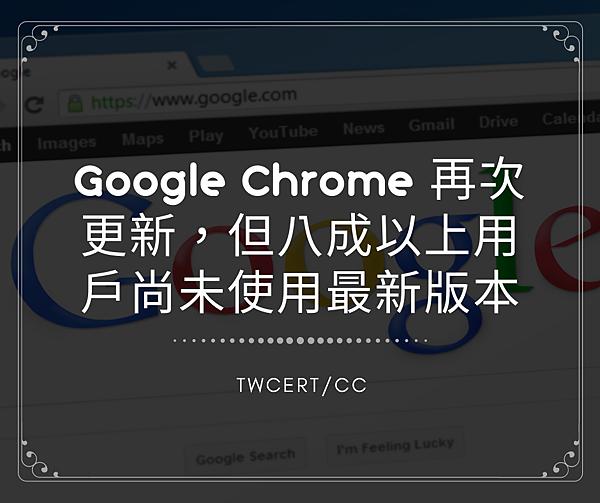 Google Chrome 再次更新,但八成以上用戶尚未使用最新版本.png