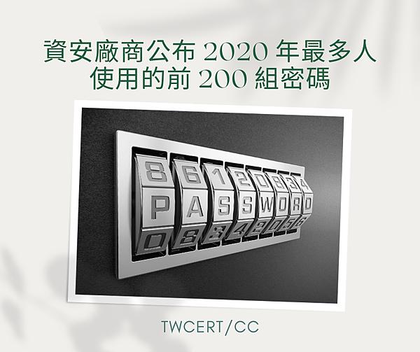 資安廠商公布 2020 年最多人使用的前 200 組密碼.png