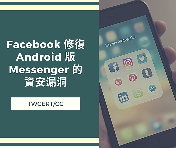 Facebook 修復 Android 版 Messenger 的資安漏洞.png