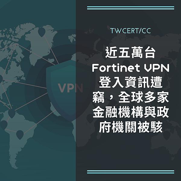近五萬台 Fortinet VPN 登入資訊遭竊,全球多家金融機構與政府機關被駭.png