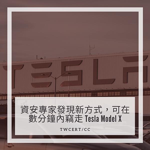 資安專家發現新方式,可在數分鐘內竊走 Tesla Model X.png