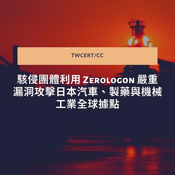 駭侵團體利用 Zerologon 嚴重漏洞攻擊日本汽車、製藥與機械工業全球據點.png