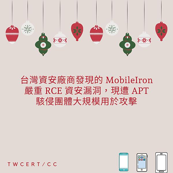 台灣資安廠商發現的 MobileIron 嚴重 RCE 資安漏洞,現遭 APT 駭侵團體大規模用於攻擊.png