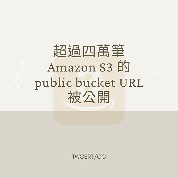 超過四萬筆Amazon S3 的public bucket URL被公布.png
