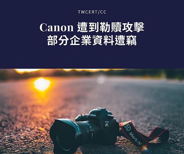 Canon 遭到勒贖攻擊,部分企業資料遭竊.png