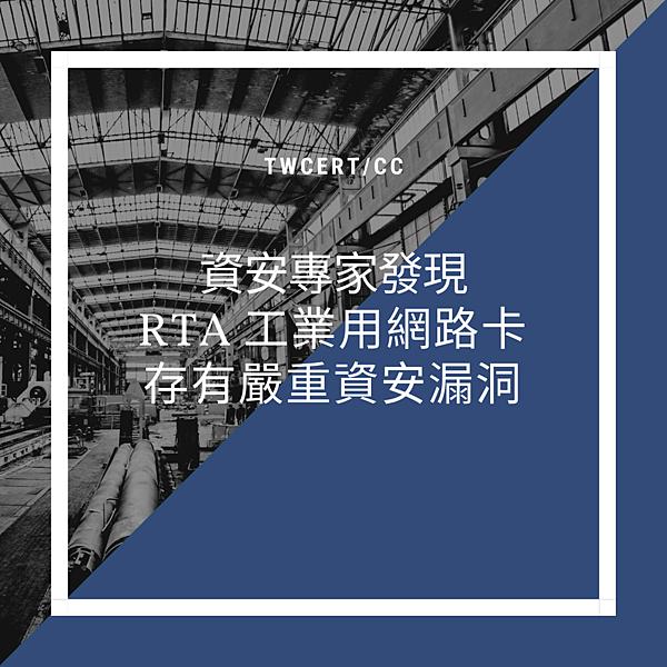 RTA 工業用網路卡存有嚴重資安漏洞.png