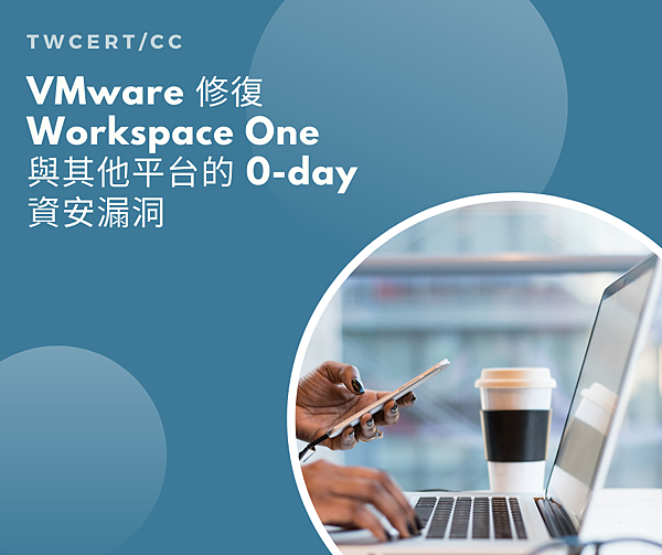 VMware 修復 Workspace One 與其他平台的 0-day 資安漏洞.png