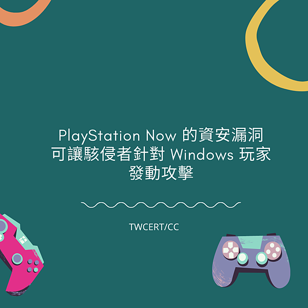 PlayStation Now 的資安漏洞,可讓駭侵者針對 Windows 玩家發動攻擊.png