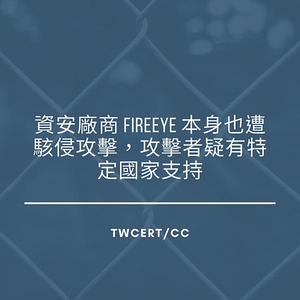 資安廠商 FireEye 本身也遭駭侵攻擊,攻擊者疑有特定國家支持.png