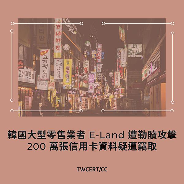 韓國大型零售業者 E-Land 遭勒贖攻擊,200 萬張信用卡資料疑遭竊取.png