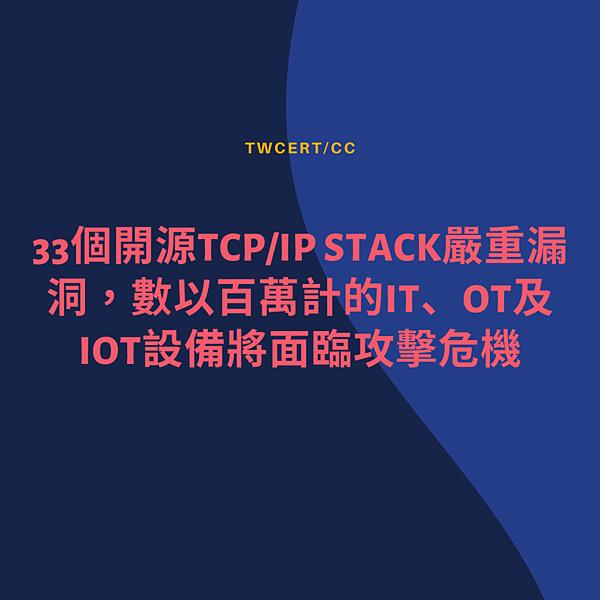 33個開源TCPIP Stack嚴重漏洞,數以百萬計的IT、OT及IOT設備將面臨攻擊危機.png