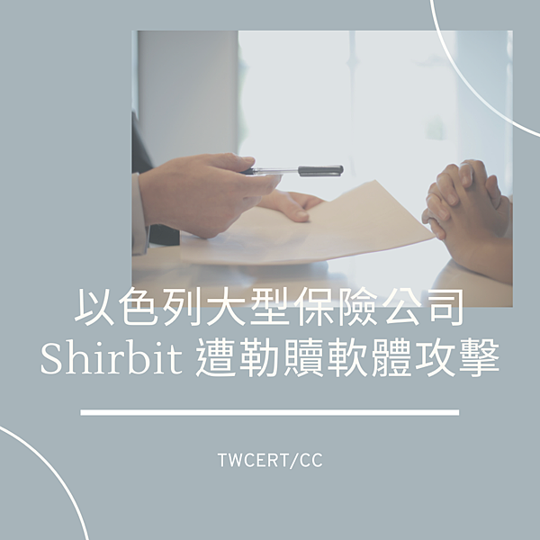 以色列大型保險公司 Shirbit 遭勒贖軟體攻擊.png