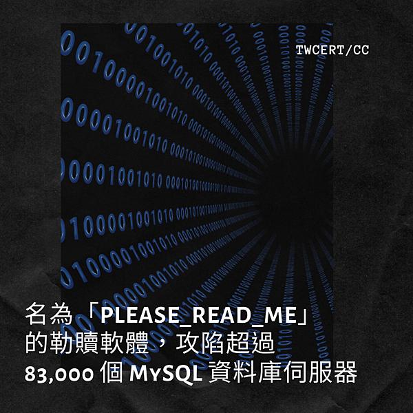 名為「PLEASE_READ_ME」的勒贖軟體,攻陷超過 83,000 個 MySQL 資料庫伺服器.png