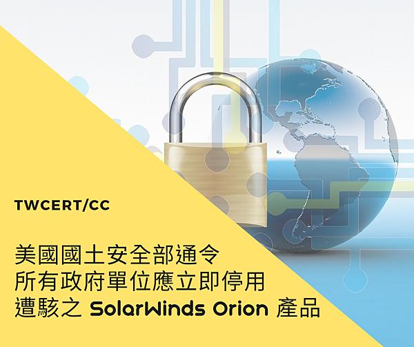 美國國土安全部通令,所有政府單位應立即停用遭駭之 SolarWinds Orion 產品.png