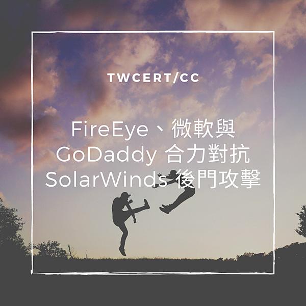 FireEye、微軟與 GoDaddy 合力對抗 SolarWinds 後門攻擊.png
