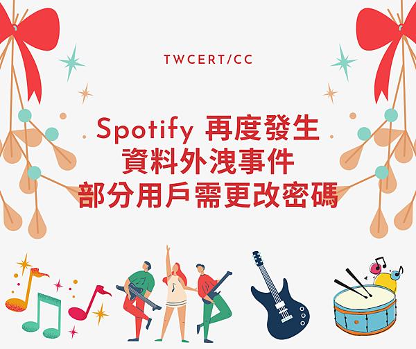 Spotify 再度發生資料外洩事件,部分用戶需更改密碼.png