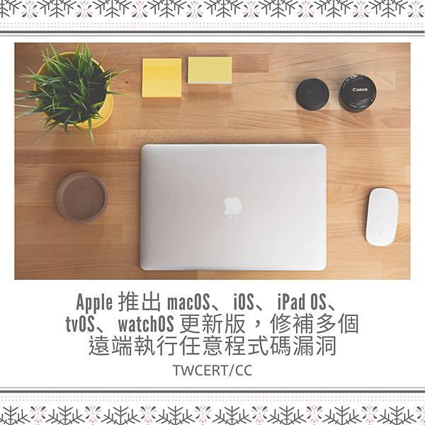Apple 推出 macOS、iOS、iPad OS、tvOS、watchOS 更新版,修補多個遠端執行任意程式碼漏洞 (1).png
