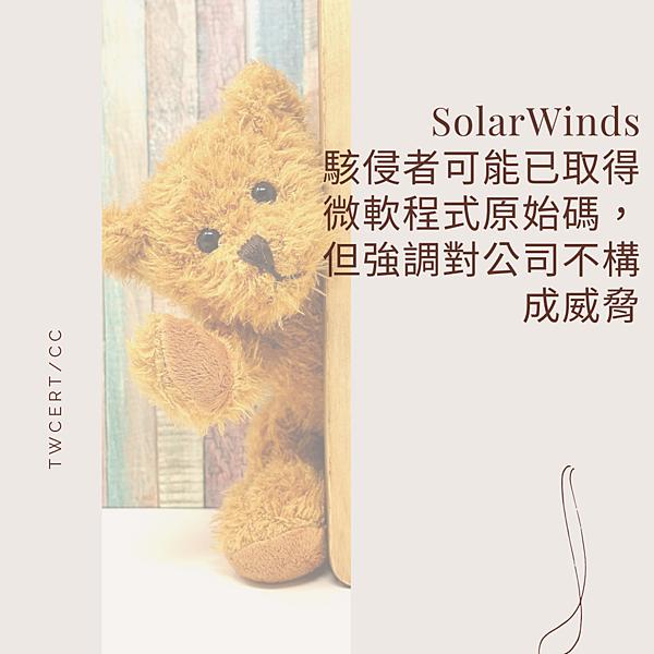 SolarWinds 駭侵者可能已取得微軟程式原始碼,但強調對公司不構成威脅.png