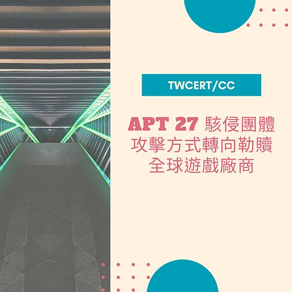 APT 27 駭侵團體攻擊方式轉向勒贖全球遊戲廠商.png