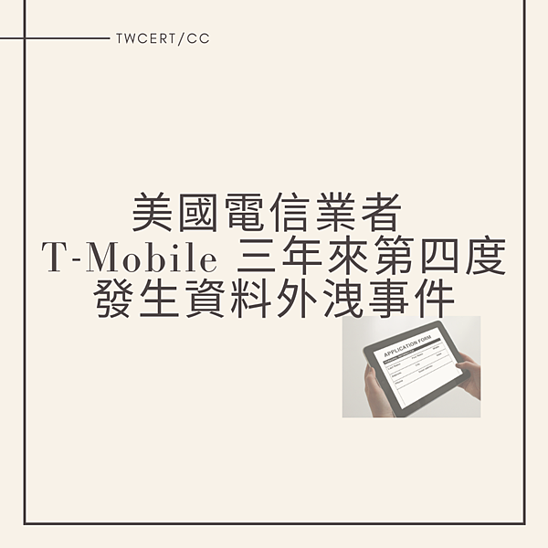 美國電信業者 T-Mobile 三年來第四度發生資料外洩事件.png