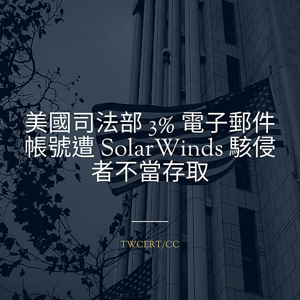 美國司法部 3% 電子郵件帳號遭 SolarWinds 駭侵者不當存取.png
