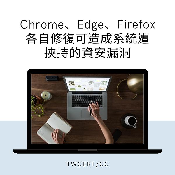 Chrome、Edge、Firefox 各自修復可造成系統遭挾持的資安漏洞.png