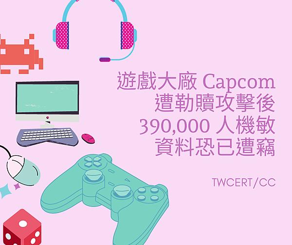遊戲大廠 Capcom 遭勒贖攻擊後,390,000 人機敏資料恐已遭竊.png