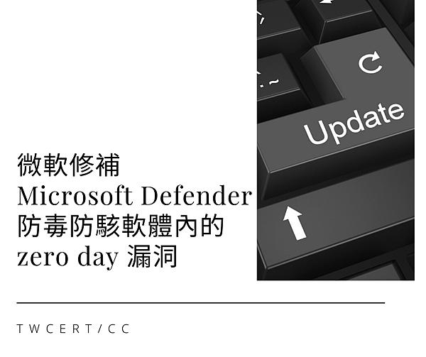 微軟修補 Microsoft Defender 防毒防駭軟體內的 zero day 漏洞.png