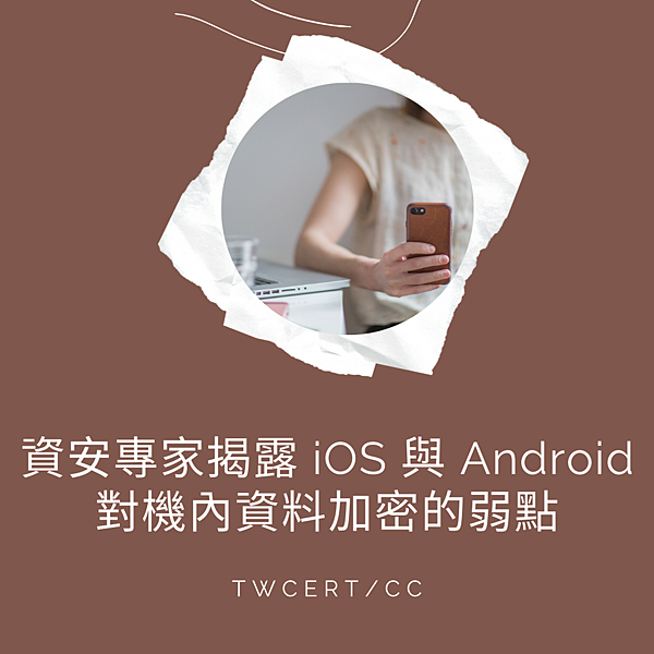資安專家揭露 iOS 與 Android 對機內資料加密的弱點.png