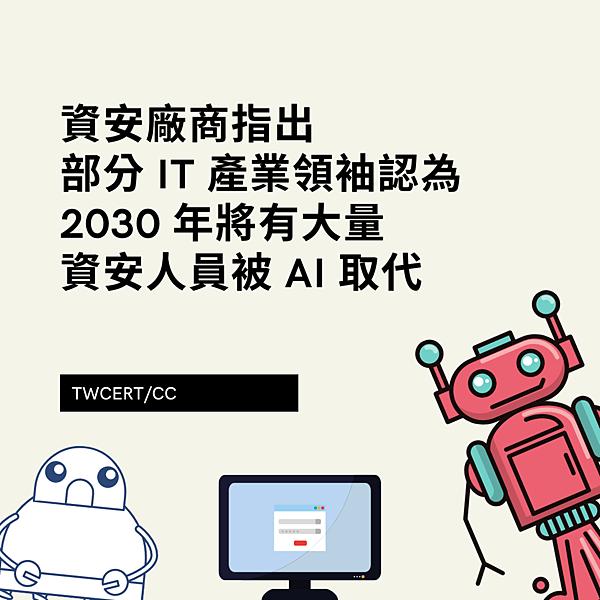 資安廠商指出,部分 IT 產業領袖認為 2030 年將有大量資安人員被 AI 取代.png