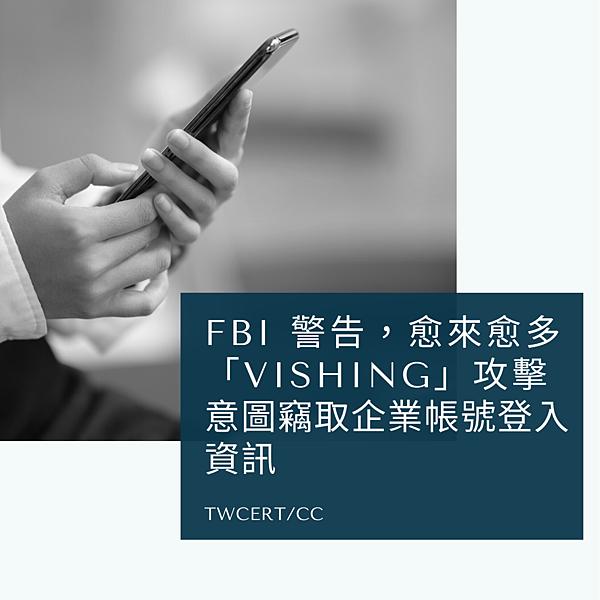 FBI 警告,愈來愈多「vishing」攻擊,意圖竊取企業帳號登入資訊.png