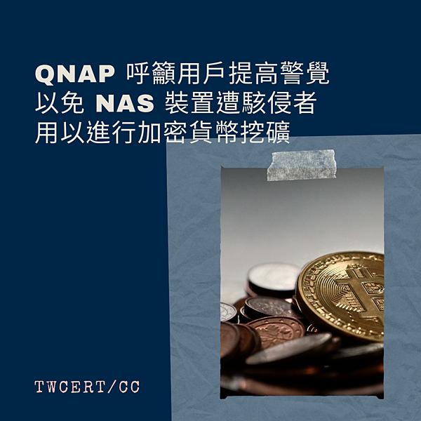 QNAP 呼籲用戶提高警覺,以免 NAS 裝置遭駭侵者用以進行加密貨幣挖礦.png