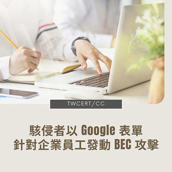 駭侵者以 Google 表單,針對企業員工發動 BEC 攻擊.png