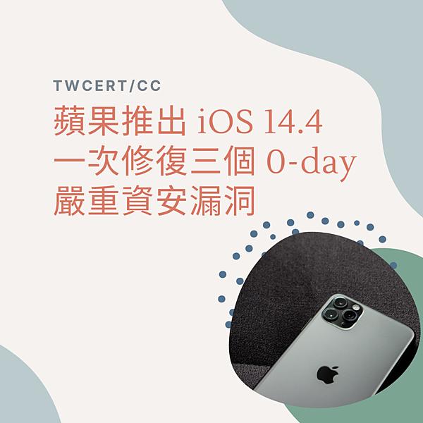蘋果推出 iOS 14.4,一次修復三個 0-day 嚴重資安漏洞.png