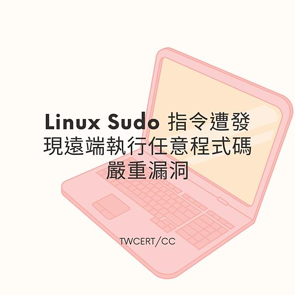 Linux Sudo 指令遭發現遠端執行任意程式碼嚴重漏洞.png