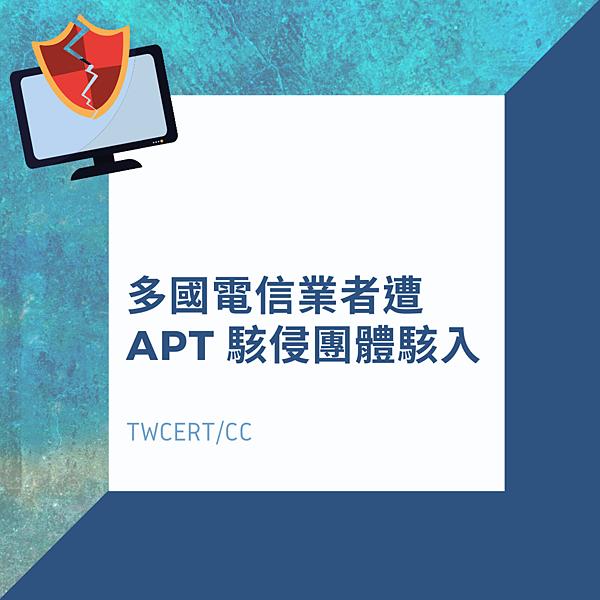 多國電信業者遭 APT 駭侵團體駭入.png