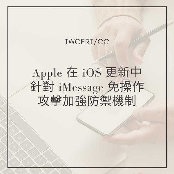 Apple 在 iOS 更新中,針對 iMessage 免操作攻擊加強防禦機制.png