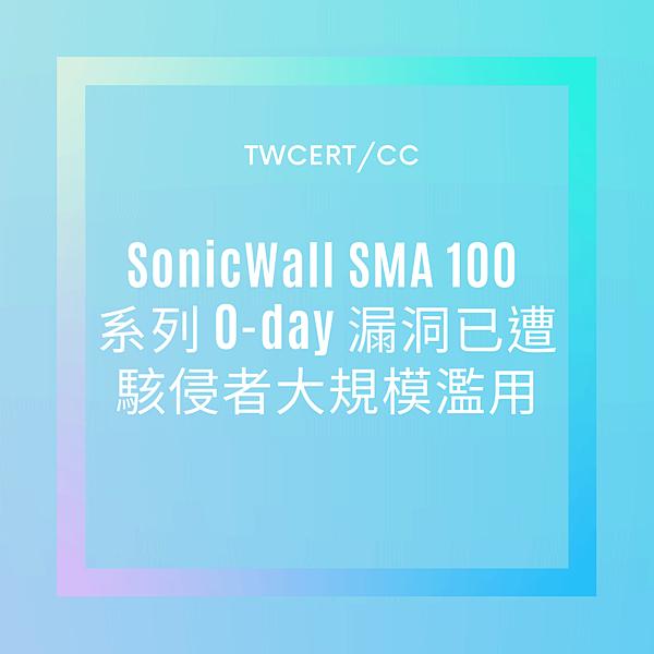SonicWall SMA 100 系列 0-day 漏洞,已遭駭侵者大規模濫用.png