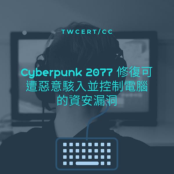 Cyberpunk 2077 修復可遭惡意駭入並控制電腦的資安漏洞.png