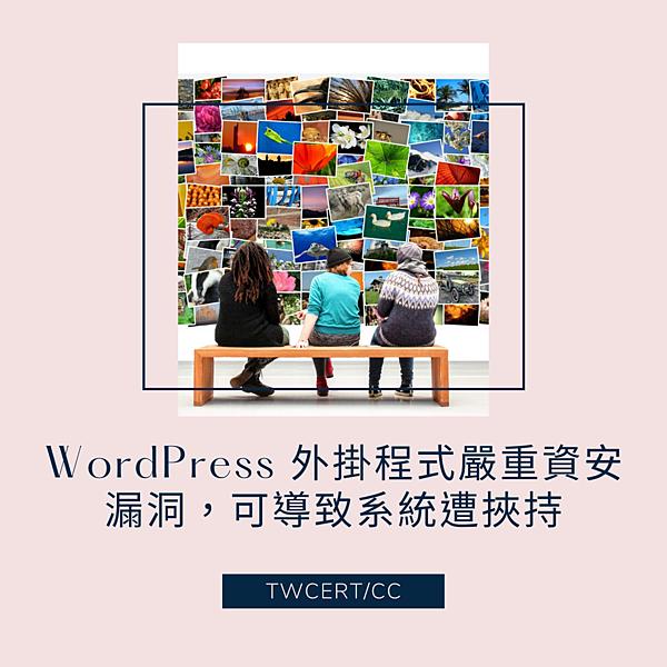 WordPress 外掛程式嚴重資安漏洞,可導致系統遭挾持.png