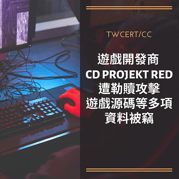 遊戲開發商 CD PROJEKT RED 遭勒贖攻擊,遊戲源碼等多項資料被竊.png