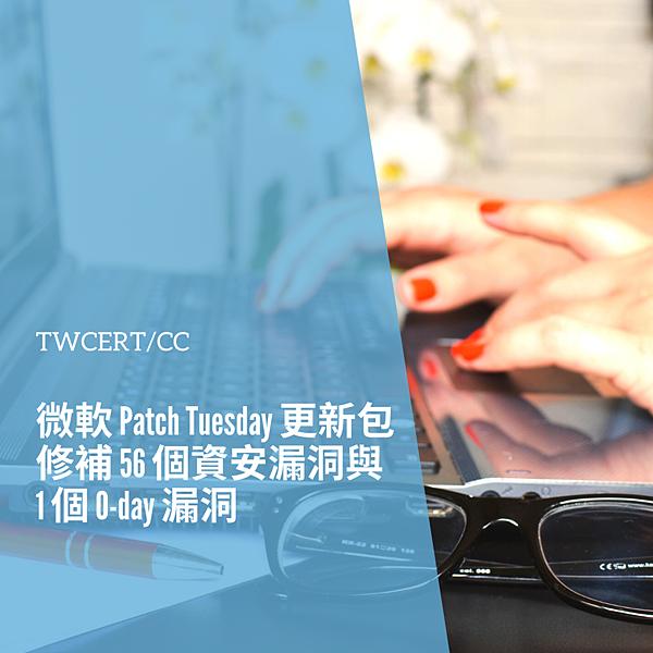 微軟 Patch Tuesday 更新包,修補 56 個資安漏洞與 1 個 0-day 漏洞.png