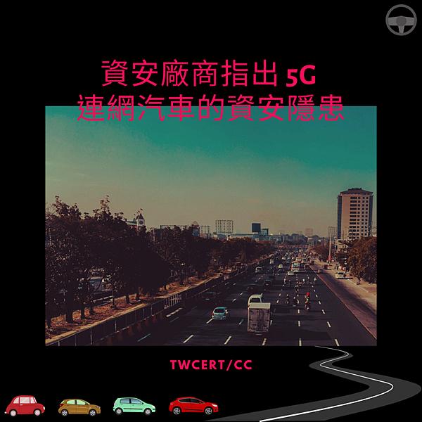 資安廠商指出 5G 連網汽車的資安隱患.png