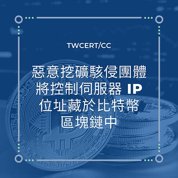 惡意挖礦駭侵團體將控制伺服器 IP 位址藏於比特幣區塊鏈中.png