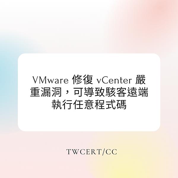 VMware 修復 vCenter 嚴重漏洞,可導致駭客遠端執行任意程式碼.png