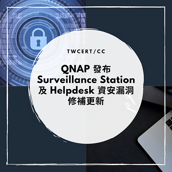 QNAP 發布 Surveillance Station 及 Helpdesk 資安漏洞修補更新.png