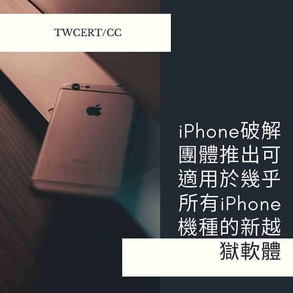 iPhone 破解團體推出可適用於幾乎所有 iPhone 機種的新越獄軟體.png
